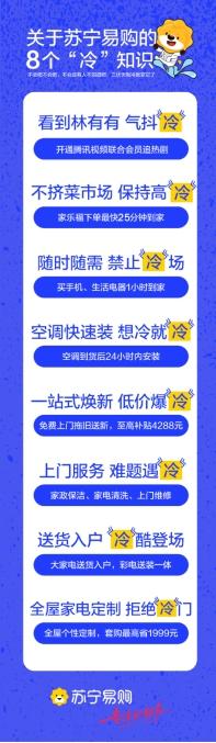 """气温爆表 苏宁易购8项""""冷""""服务降温"""