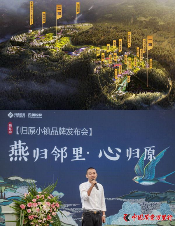 """重庆武隆仙女山归原小镇""""5A景区建别墅"""" 被指""""无证先售"""""""