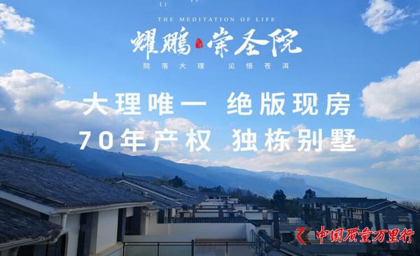 云南大理耀鹏崇圣院被疑住宅用地建别墅等问题