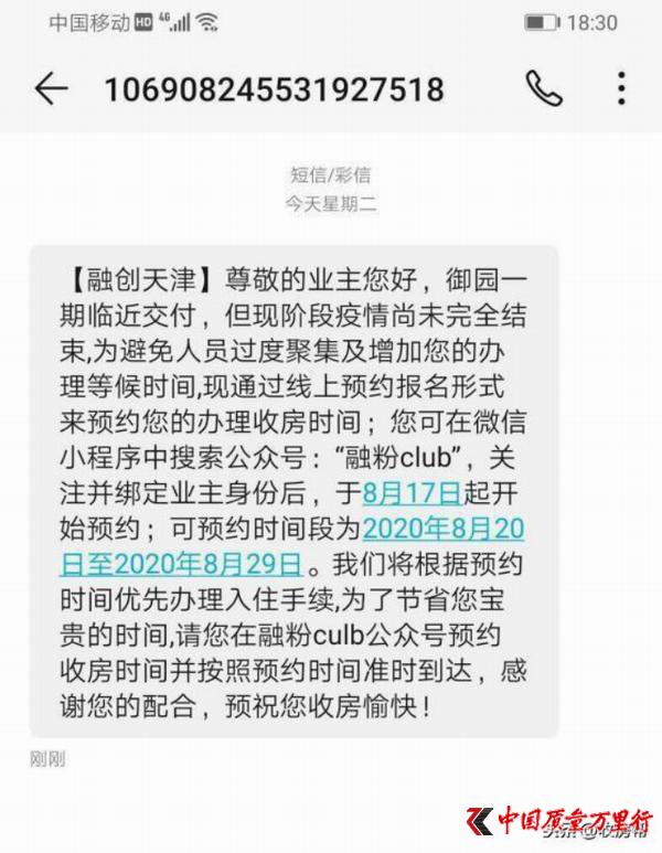 天津融创御园通知收房 700多名业主集体拒收