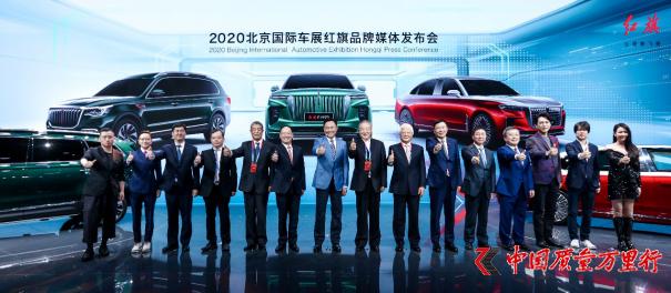 红旗E-HS9北京车展开启预售,尊享定制红旗H9+、HS7+首秀闪耀全场
