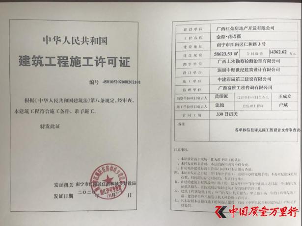 """广西南宁金源花语郡""""无证先售、首付分期""""引质疑"""