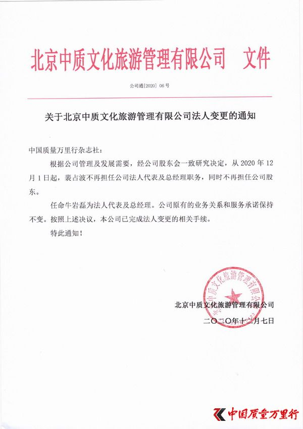 关于北京中质文化旅游管理有限公司法人变更的通知