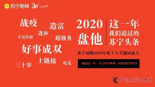 苏宁易购发布2020年度关键词