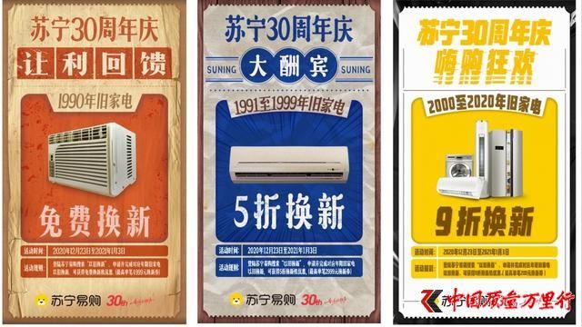 苏宁30周年庆:90后老家电可免费或对折换新