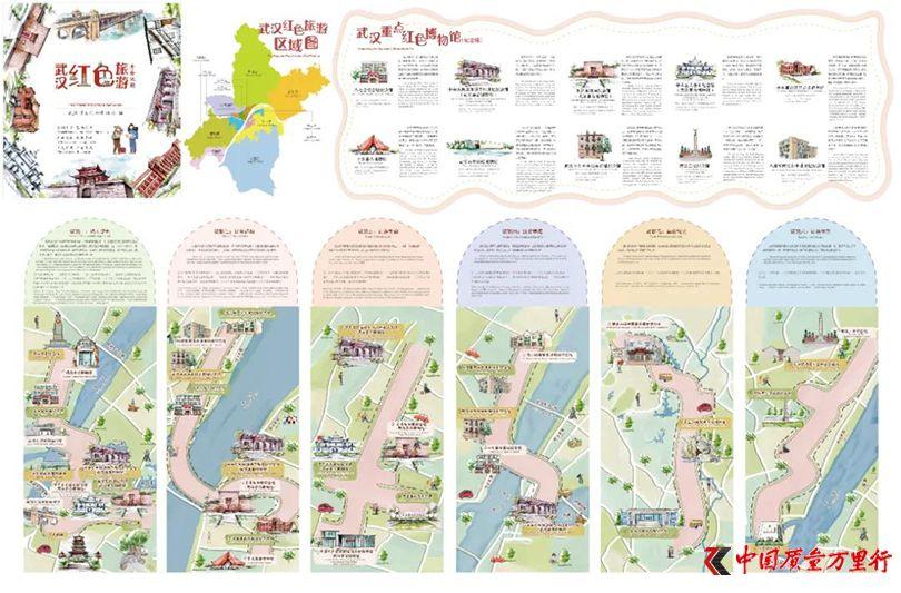 武汉发布首份红色旅游手绘地图