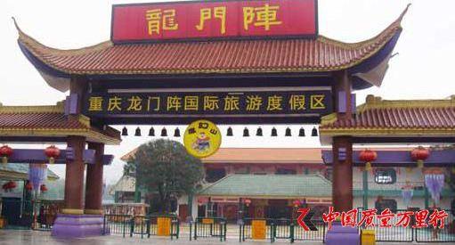 重庆龙门阵景区