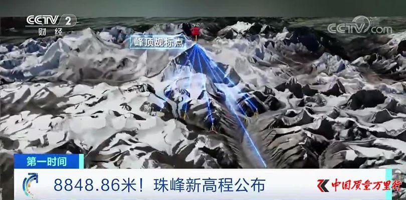 珠峰最新高程8848.86米