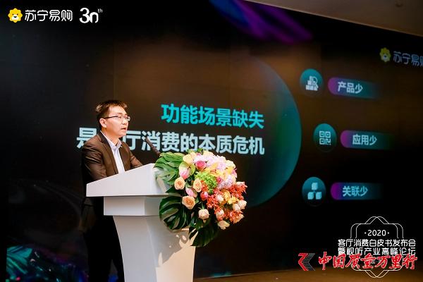 苏宁易购召开视听产业峰会,行业首个《客厅消费白皮书》发布