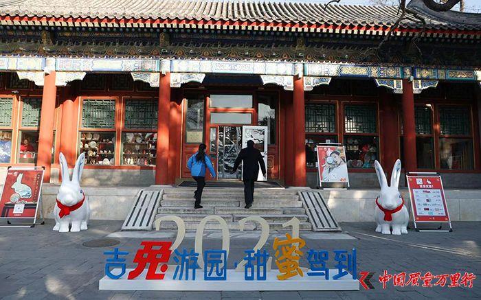 """颐和园东宫门将打造文创体验区,推出""""吉兔游园""""礼盒"""