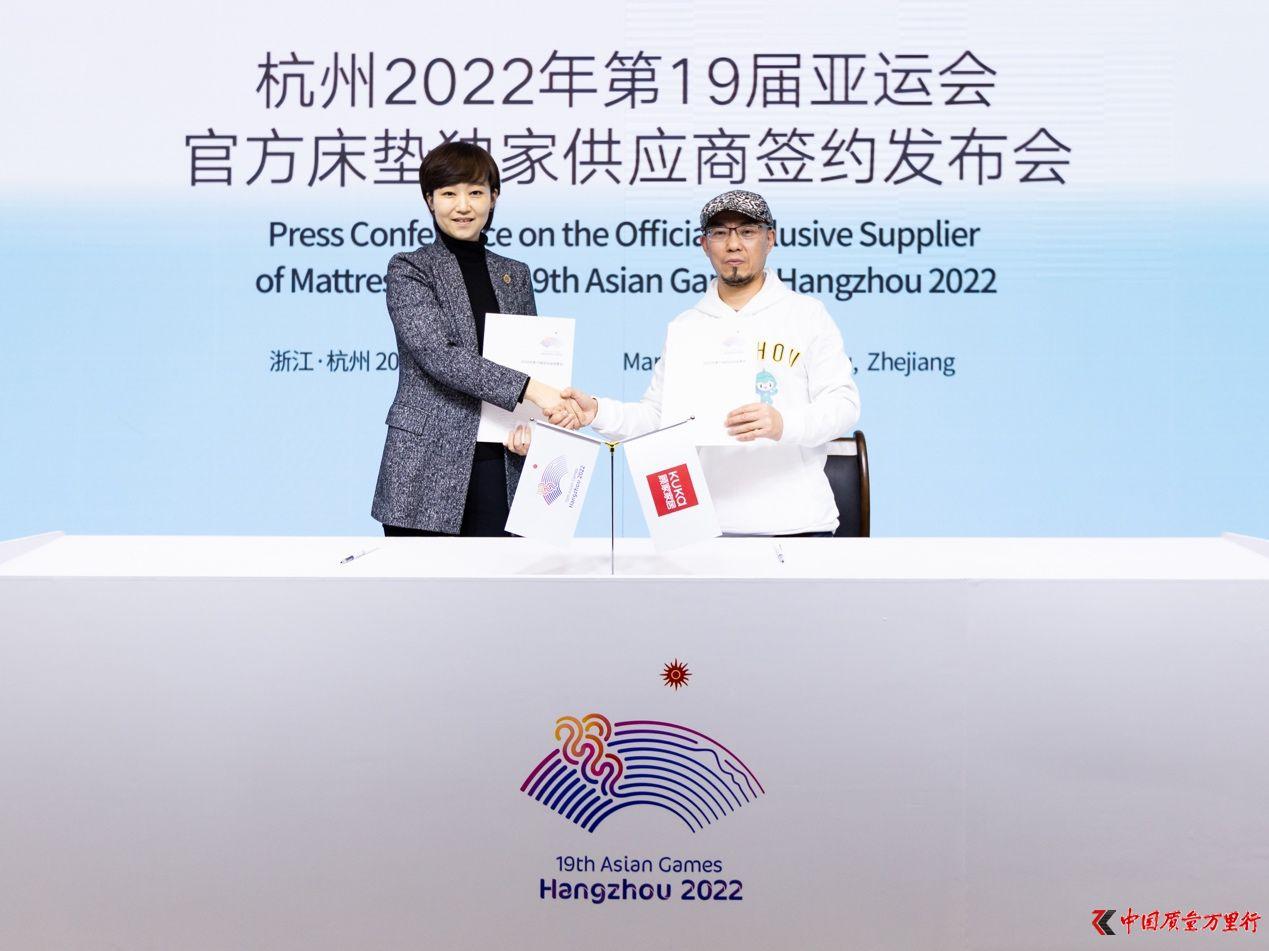 顾家家居成为杭州2022年第19届亚运会官方床垫独家供应商