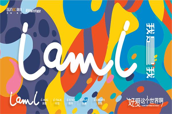 I AM I:生活新主张启幕 融创开启年轻化战略