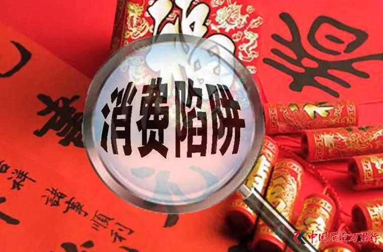 中国质量万里行发布2021年度十大消费警示