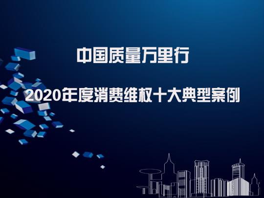 中国质量万里行发布2020年度消费维权十大典型案例