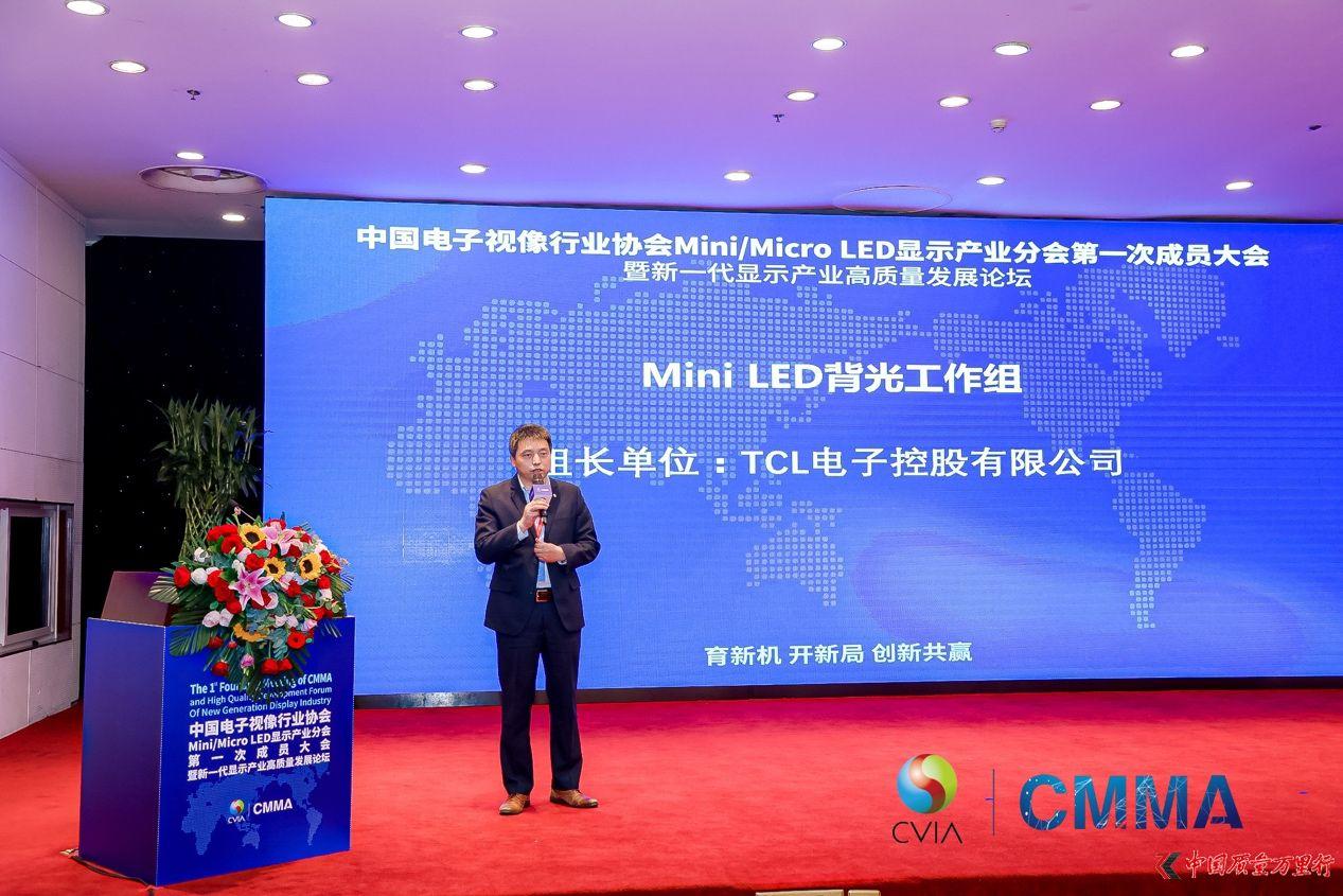 TCL 陈乃军:Mini/Micro LED高速增长,中国显示技术领先全球