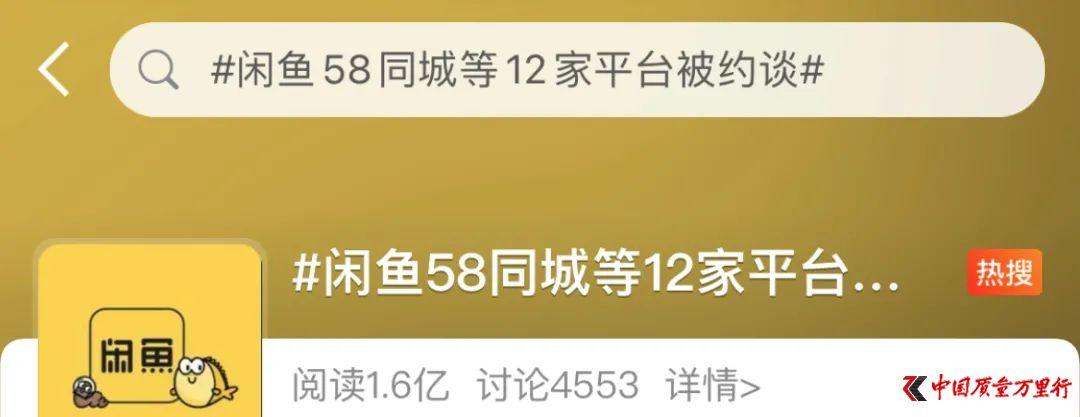 江苏消保委约谈12家二手交易平台