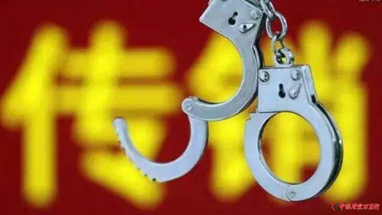 广东:5起网络传销典型案例发布