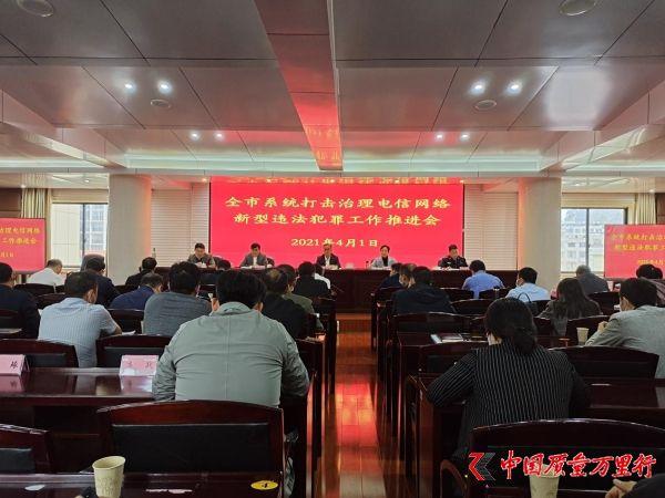 湖南永州市市场监管局召开全市系统打击治理电信网络新型违法犯罪工作推进会