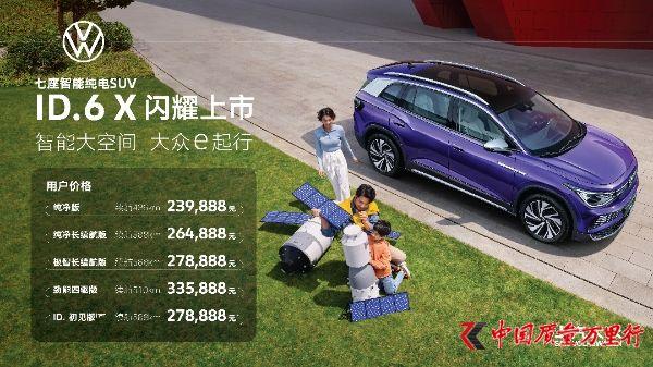 七座智能纯电SUV上汽大众ID.6 X上市