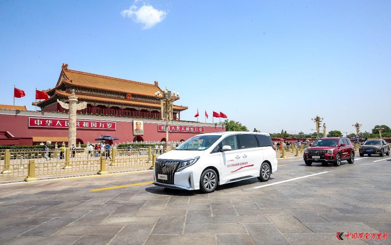 广汽传祺成公务车首选,打造中国汽车品牌的世界名片