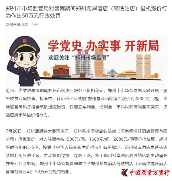 河南严查囤积居奇哄抬价格等行为 郑州希岸酒店趁雨涨价被罚50万元