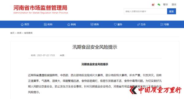 河南市监局汛期食品安全风险提示