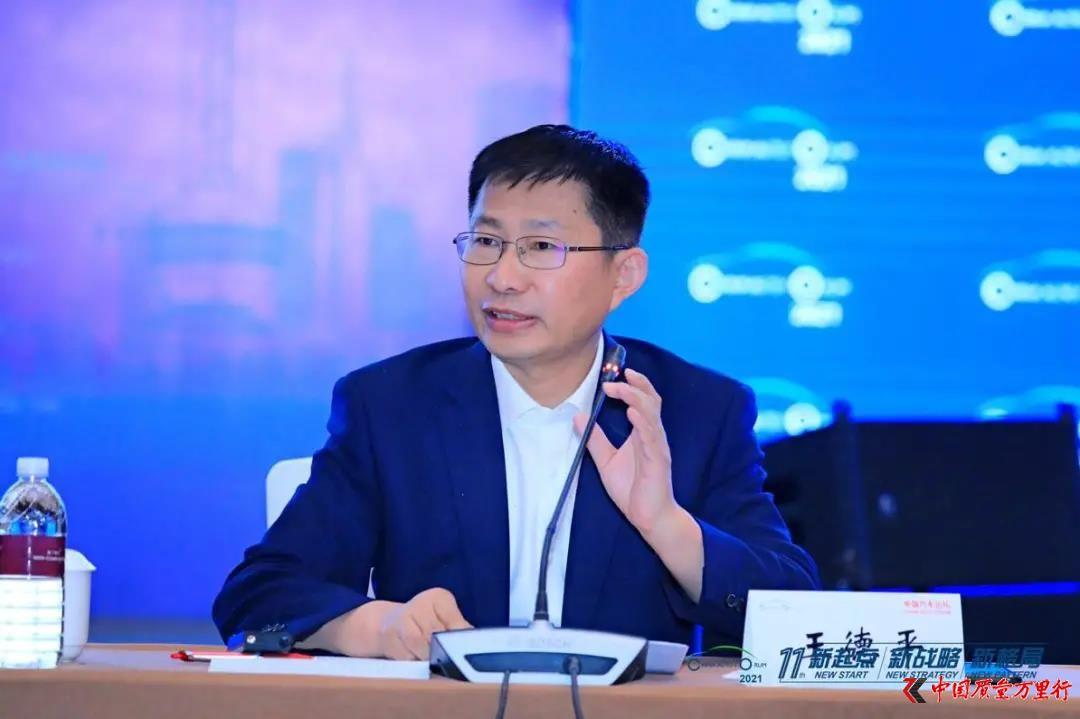 一汽集团新能源开发院院长王德平: 安全是新能源智能网联汽车持续发展的核心与基础