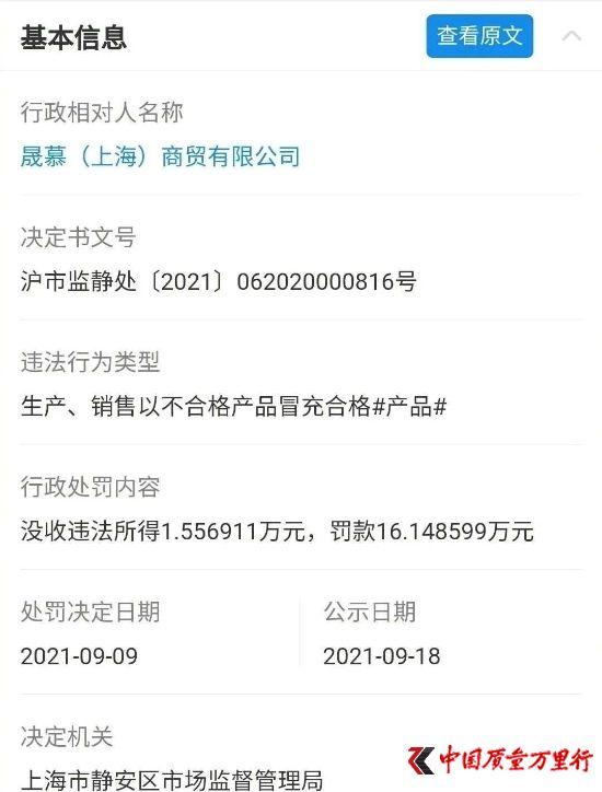 """浙江十部门联合整治医疗美容乱象;""""俞兆林""""夸大产品性能被处罚"""