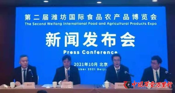 第二届潍坊国际食品农产品博览会即将举行