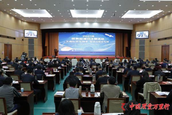 2021年世界标准日主题活动在京举行