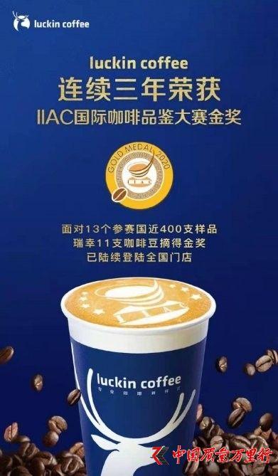 瑞幸的宏伟蓝图 隐藏在一杯高品质咖啡里