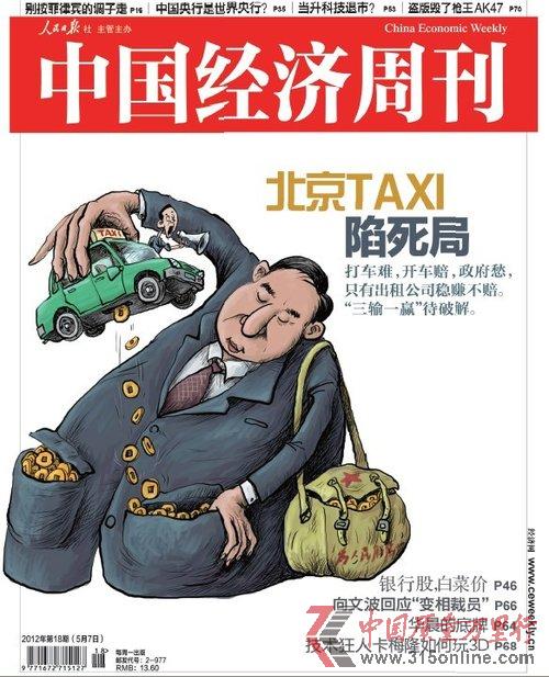 北京出租车陷死局