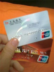 信用卡被重复扣费  折腾7天才返回
