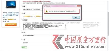 京东商城网购投诉50起