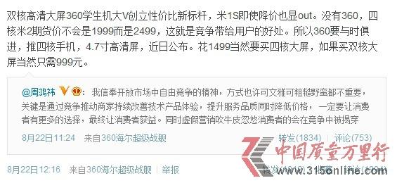 小米降价700遭投诉 一代用户很受伤