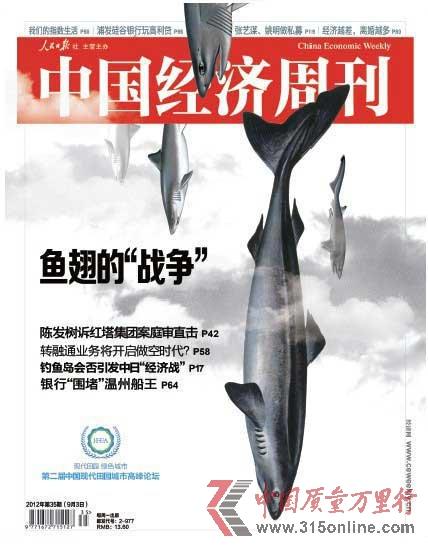 北京鱼翅消费一天一个亿