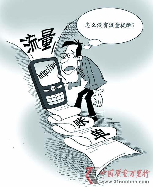手机无上网功能 移动为何还收流量费