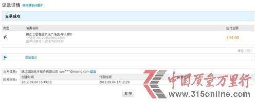 锦江国际私自取消顾客订单,且延迟退款