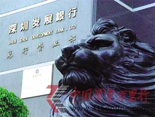 我存在深圳发展银行里的钱没有了