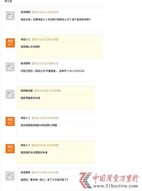 中国质量万里行2012年12月投诉统计分析报告