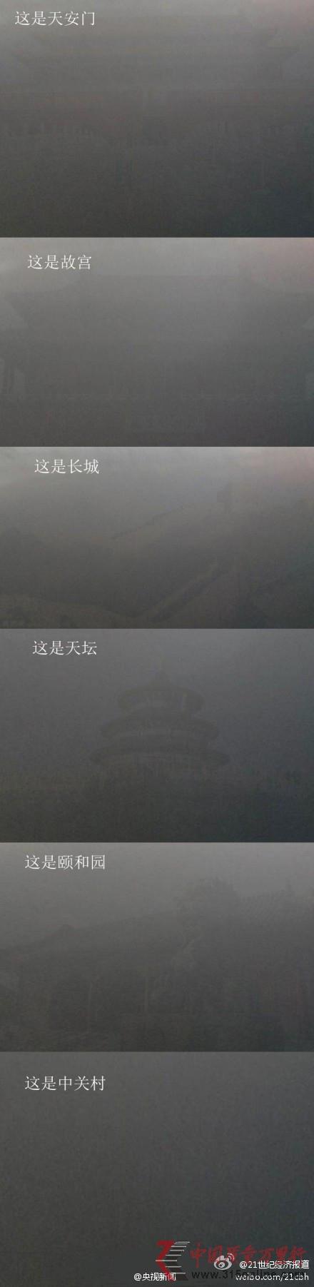 北京1月份29天中已有24天是雾霾天