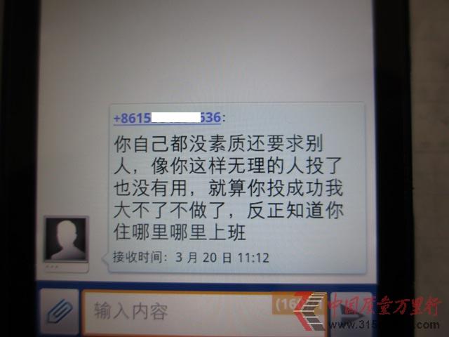 京东商城送货员态度恶劣 辱骂客户