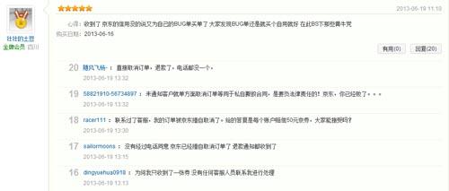消费者京东秒杀59元车载导航 订单遭拒引不满