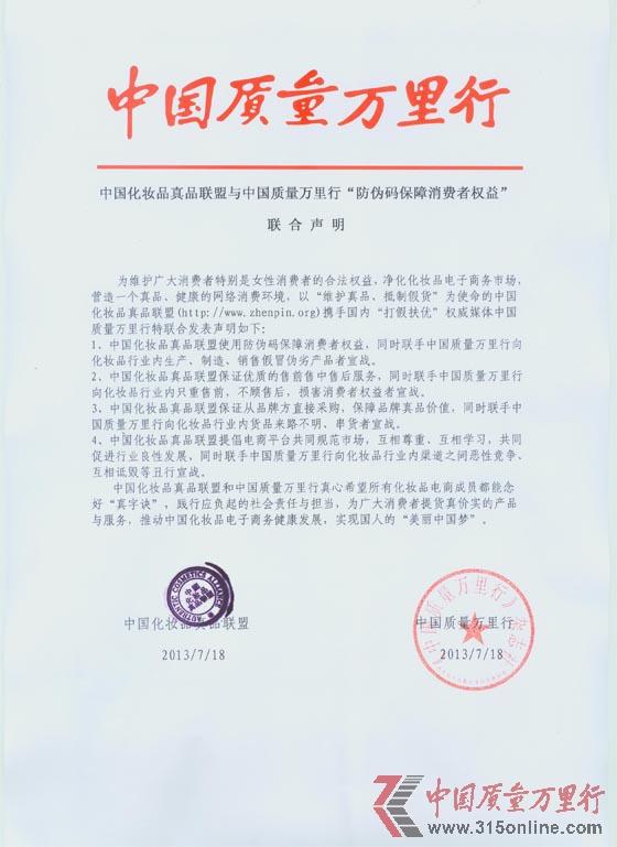 真品联盟与质量万里行联合声明