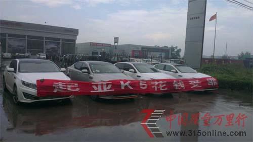 起亚K5新车异响 厂家拖延不解决