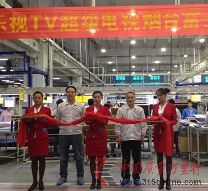 乐视超级电视烟台生产基地投产 发货周期缩短至1周内