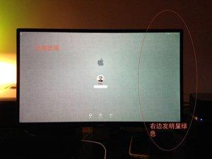 戴尔显示器三包期内发生显示器部分区域变色