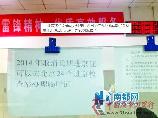 北京停办外地车辆长期进京证