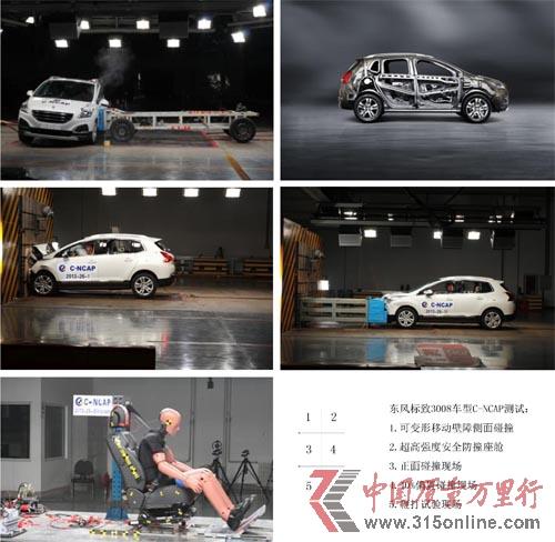 东风标致3008车型获新版C-NCAP安全碰撞五星