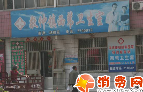 临淄黑礹/&��c�a�9��y�i��a_临淄黑诊所遍布城乡 卫生局领导竟称不知情